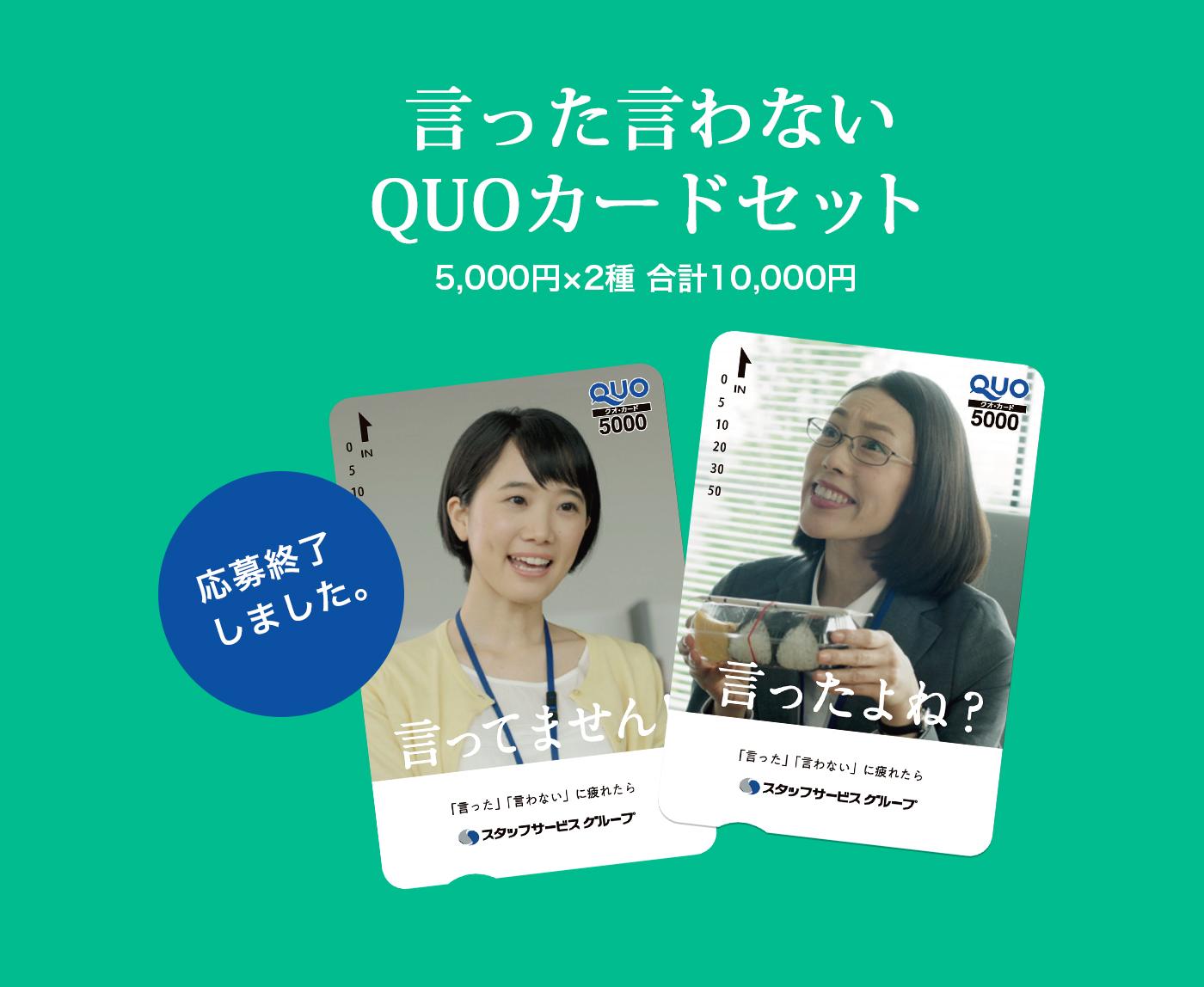 20名様に「言った言わないQUOカードセット(5,000円×2種 合計10,000円)」