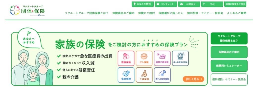 申し込みサイトのイメージ図です